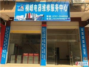 楠峰电器维修服务中心