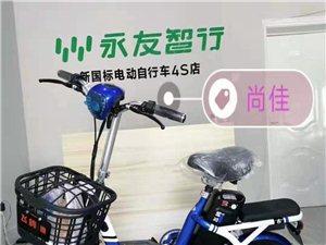 上海永久藁城电动车专卖店九折优惠