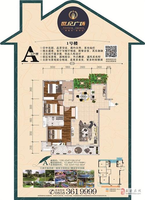 A1户型  建筑面积约:140.27㎡
