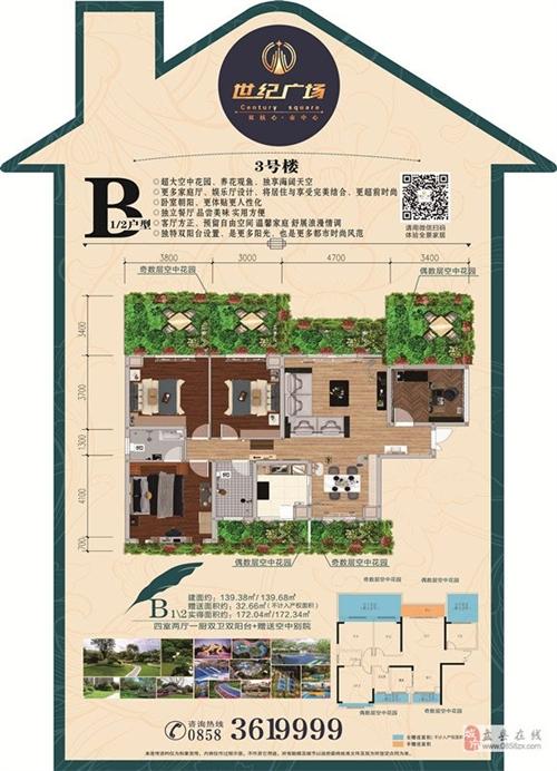 B1/2户型  建筑面积约:137.45㎡