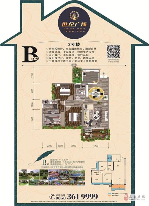 B3户型  建筑面积约:112.22㎡