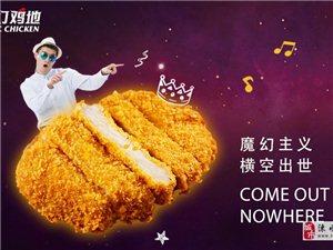 快餐销量排行榜2019 创业选魔幻鸡地