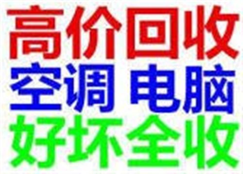 慈溪,余姚專業上門回收二手空調,公司單位電腦及空調