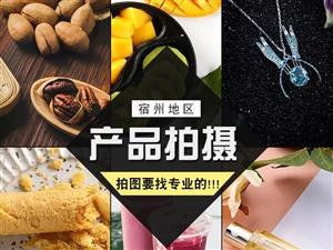淘宝产品摄影拍摄服务静物主图服装首饰食品茶叶视频制