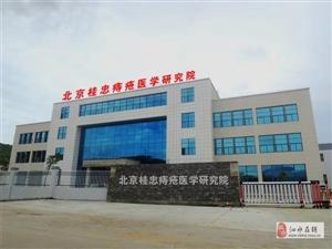 北京痔疮医学研究院诚招合作伙伴
