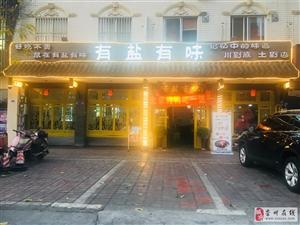 有盐有味中餐馆转让,8年老店,黄金口岸,客源稳定,接手即可盈利