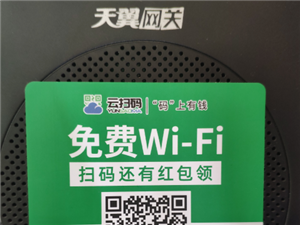 制作酒店宾馆连接WiFi的二维码贴纸