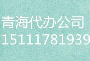 青海代辦公司公司注銷稅務異常注銷辦法