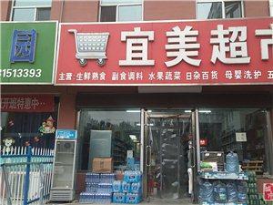 惠民小区营业中超市低价出兑