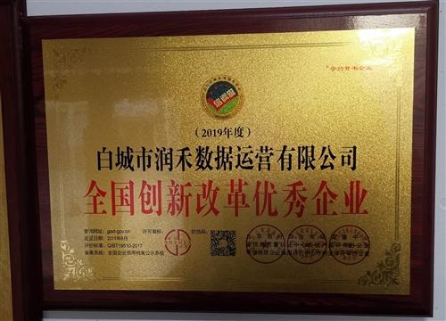 白城市润禾文化传媒有限公司