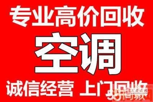 上虞【百官,豐惠,城北,開發區】上門回收各種空調