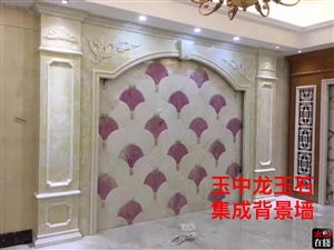 中国龙,玉中龙,玉石背景墙