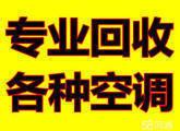 杭州湾新区专收各种二手空调中央空调品牌空调家用空调