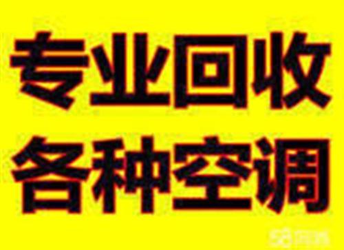 杭州灣新區專收各種二手空調中央空調品牌空調家用空調