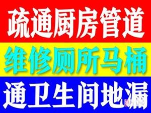 冀州市马桶疏通、下水道疏通、厕所疏通、地暖清洗