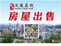 郑家村房屋出售130平米