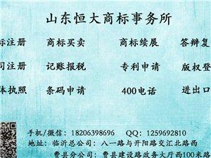 費縣辦理營業執照 注冊公司 記賬報稅 建筑勞務申請