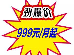 電動汽車低價出租999元/月