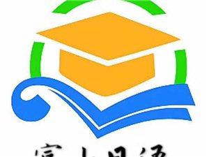南通日語學習 富士專業日語培訓