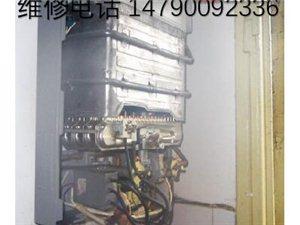 滁州萬和熱水器維修24小時服務熱線