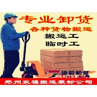 郑州港区24小时大货车卸货搬运工人联系电话