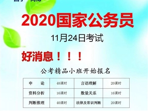 2020年度考試錄用公務員報考指南!