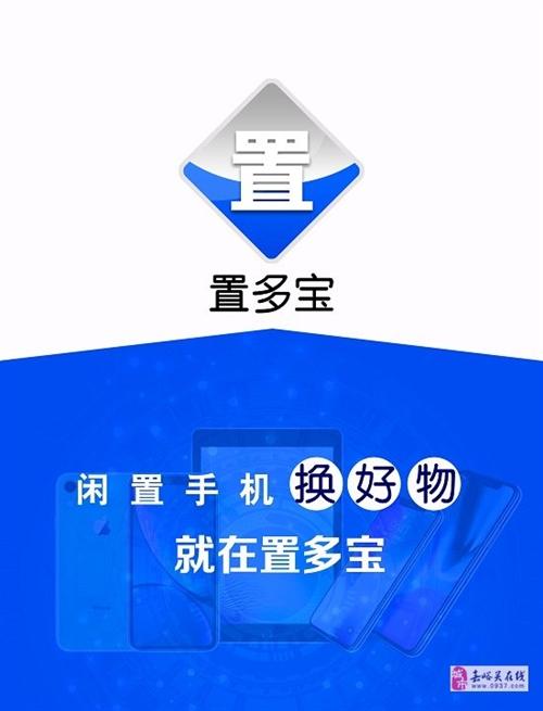 上海置多寶交易平臺招商哪個app賣二手手機靠譜