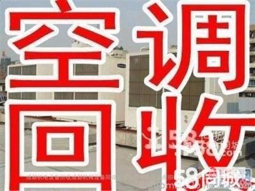 杭州灣世紀城專業回收二手空調,中央空調各種掛式立式