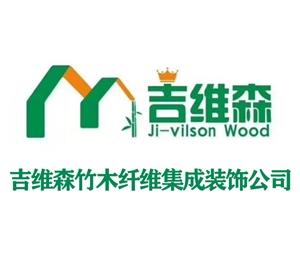 吉維森竹木纖維集成裝飾公司