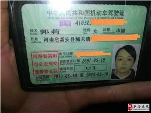 今在金斗路捡到一个驾驶证,有认识的请帮忙联系