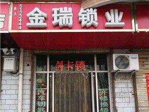 河津24小時上門開鎖電話_附近換鎖配汽車鑰匙多少錢