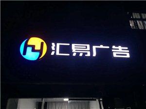 匯易廣告店