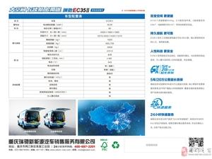 新能源電動物流車王牌瑞馳全新EC35II自動檔