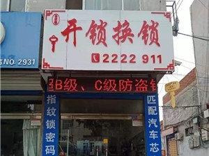 沂水县晚上开锁多少钱,沂水正规开锁公司电话_换锁芯