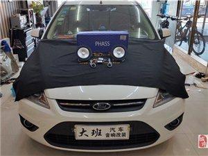 济宁地区邹城汶上嘉祥专业汽车音响改装