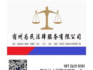 宿州为民法律服务有限公司