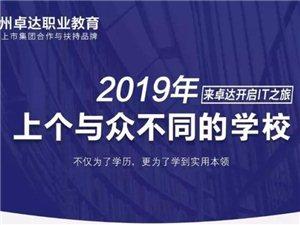 学互联网技术来郴州卓达,开启IT技术之旅