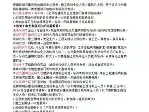 重庆建筑九大员上岗证移交开始报名建达学校是考点哟