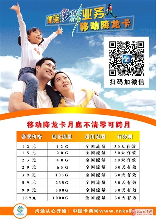 中國卡商網誠邀物聯卡聯盟共推0月租無限流量流量卡
