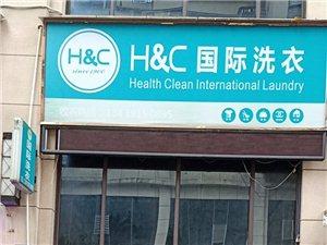 临街H&C国际洗衣店转让