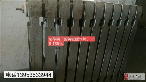裝修換下來的鑄鐵暖氣片165一組