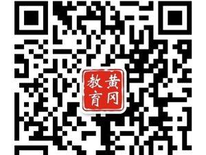 青州初中秋季文化课辅导到黄冈学习方法指导中心