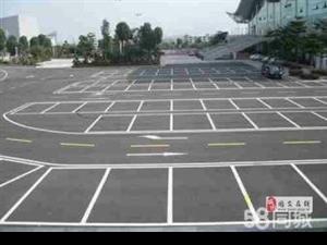 固安停車位劃線公司超低價服務全北京