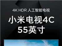 出售9成新小米电视4C55英寸4k高清智能窄边电视