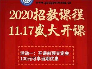 11月17日畅图教育教师招聘盛大开课