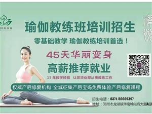 龙湖镇禅悦国际瑜伽唯