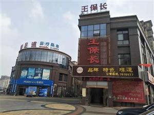 郎溪王保长酒店