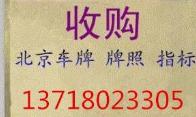 收购北京车牌指标多少钱