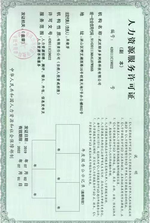 盂县职多多就业服务