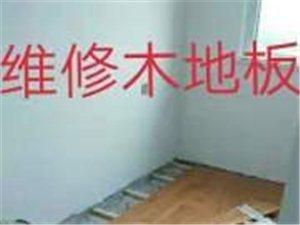 郑州维修木地板